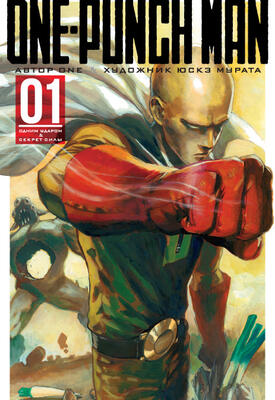 One-Punch Man. Книга 1