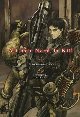 All You Need Is Kill (роман)